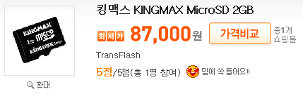 t-flash(micro sd) 2GB 구매와 속도 벤치마크 For LG-KC1